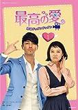 韓国ドラマフィルムコミック「最高の愛~恋はドゥグンドゥグン」