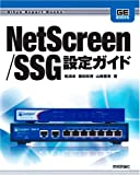 NetScreen/SSG 設定ガイド (Gihyo Expert Booksシリーズ) [大型本] / 粕淵 卓, 藤田 政博, 山崎 善実 (著); 技術評論社 (刊)