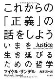 これからの「正義」の話をしよう -- いまを生き延びるための哲学