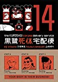 img - for Kurosagi Corpse Delivery Service Volume 14 book / textbook / text book