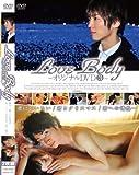 【初回限定版】LoveBodyオリジナルDVD3