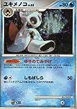 ユキメノコLV.45 ポケモンカードPt4【アルセウス光臨】028/090★