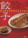 餃子 はじめてでもちゃんとできる Vol.2 (レタスクラブ)