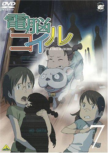 電脳コイル 第7巻 通常版折笠富美子