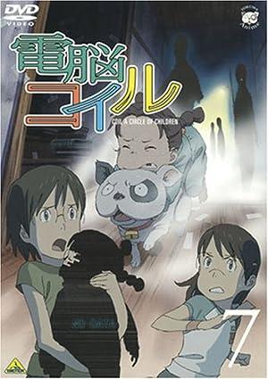 電脳コイル 第7巻 通常版 [DVD]