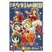 はなまる幼稚園 7 (ヤングガンガンコミックス)