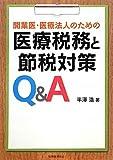 開業医・医療法人のための医療税務と節税対策Q&A