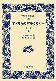 アメリカのデモクラシー 第1巻(上) (ワイド版岩波文庫)