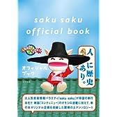 saku saku オフィシャルブック
