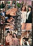 W不倫旅行総集編III 6人の淫乱妻と中出し観光巡り [DVD]