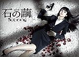 連続ドラマW 石の繭 [DVD]