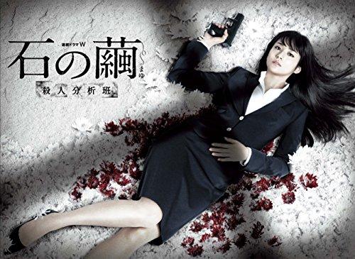 【早期購入特典あり】連続ドラマW 石の繭(特製オリジナルカード付) [DVD]