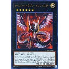 遊戯王 サイバー・ドラゴン・インフィニティ CROS-JP090 ウルトラ