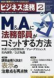 ビジネス法務 2015年 02月号 [雑誌]