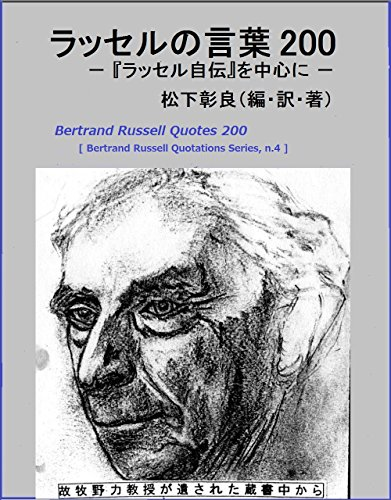 Akiyoshi Matsushita - Bertrand Russell Quotes 200 Bertrand Russell Quotations Series (Japanese Edition)