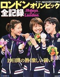 サンデー毎日増刊 ロンドンオリンピック全記録 2012年 9/1号 [雑誌]