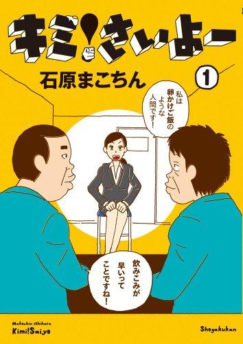 キミ!さいよー 1 (ビッグコミックス)