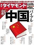 週刊ダイヤモンド 2014年 5/24号 [雑誌]