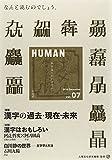 HUMAN vol.7