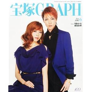 宝塚 GRAPH (グラフ) 2014年 06月号 [雑誌]