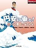 円安に乗る! 株・投信・外貨投資 (週刊ダイヤモンド 特集BOOKS(Vol.3))