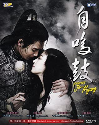 Princess Ja Myung / Ja Myung Go (Korean Tv Drama NTSC All Region DVD, 10 DVD Set Episode 1-39 Complete Series, English Sub Available)