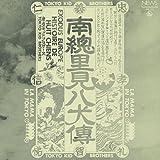 南総里見八犬伝+ボーナストラック(限定盤)