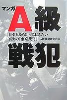 マンガA級戦犯―日本人なら知っておきたい真実の「東京裁判」