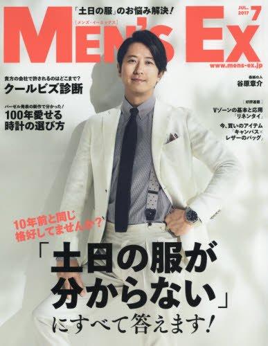 MEN'S EX 2017年7月号 大きい表紙画像