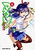 マケン姫っ! ‐MAKENーKI!‐8 (ドラゴンコミックスエイジ)