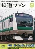 鉄道ファン 2013年 09月号 [雑誌]