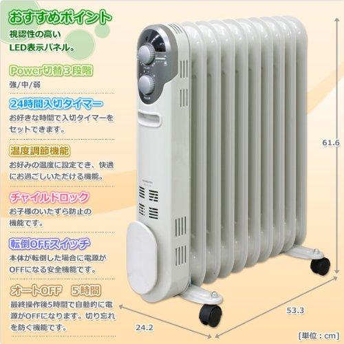 山善(YAMAZEN) オイルヒーター(1200/700/500W 3段階切替式)(温度調節機能付)(24時間入切タイマー付) ホワイト DO-TL123(W)