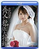 養父に犯された花嫁 吉沢明歩in HD [Blu-ray]
