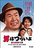 松竹 寅さんシリーズ 男はつらいよ 寅次郎春の夢 [DVD]