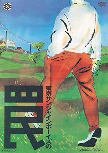 東京サンシャインボーイズの罠 [DVD]