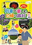 列車で楽しむ日帰り旅行―JR北海道「一日散歩きっぷ」活用ブック (MG BOOKS)