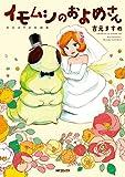 イモムシのおよめさん 吉元ますめ短編集<イモムシのおよめさん> (コミックフラッパー)