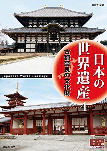 日本の世界遺産 4 古都奈良の文化財 JHD-6004 [DVD]