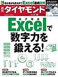 週刊ダイヤモンド2015年2/28号