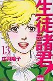 生徒諸君! 教師編 13 (13) (Be・Loveコミックス)