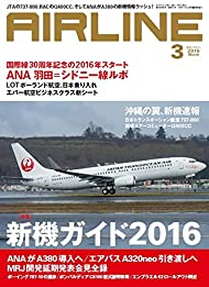 AIRLINE (エアライン) 2016年3月号