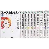 エースをねらえ! 全10巻セット (ホーム社漫画文庫)