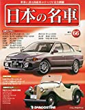 日本の名車全国版 (66) 2015年 4/28 号 [雑誌]