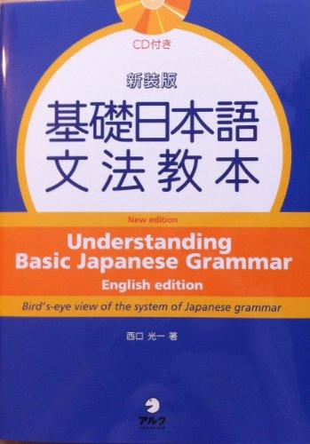 Understanding Basic Japanese Grammar New Edition