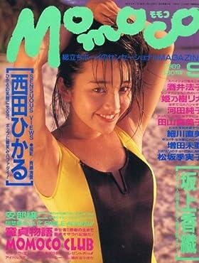 Momoco (モモコ) 1989年 9月号 [雑誌] (Momoco (モモコ))