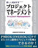 楽しく成功するプロジェクト・マネージメント (SCC Books)