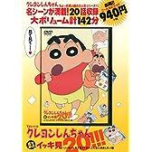 TVシリーズクレヨンしんちゃん嵐を呼ぶイッキ見20!!!じいちゃん見て見て! オラ、こんなに成長したゾ編 (<DVD>)
