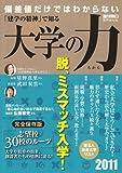 大学の力 2011 (週刊朝日進学MOOK)