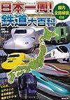 日本一周!鉄道大百科―国内全路線図付き