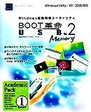 BOOT革命/USB Memory Ver.2 アカデミックパック1ユーザー